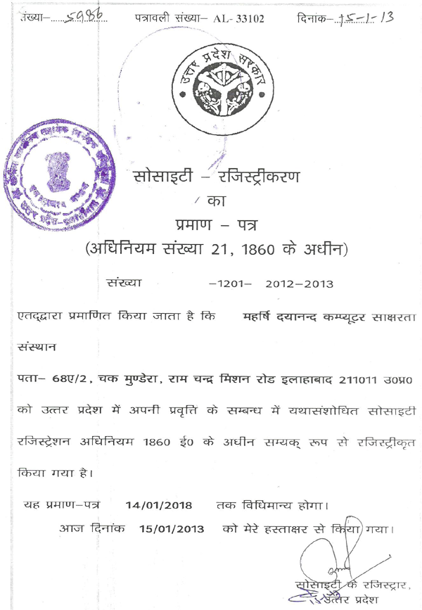 Society Registration Certificate